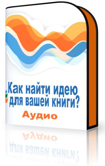 Найди свою идею для создания электронных книг
