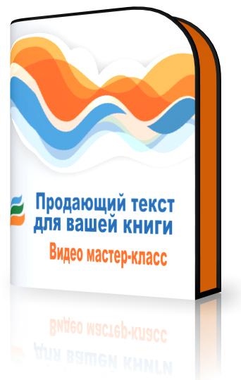 Создай свой индивидуальных продающий текст для книги