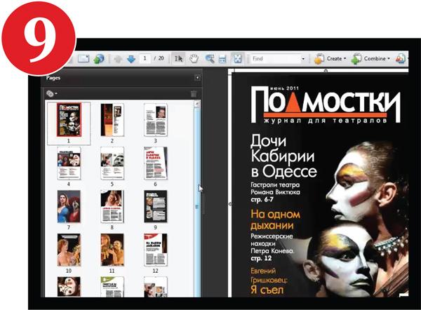 подготовка журнала к печати