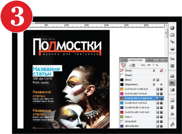 создание обложки журнала