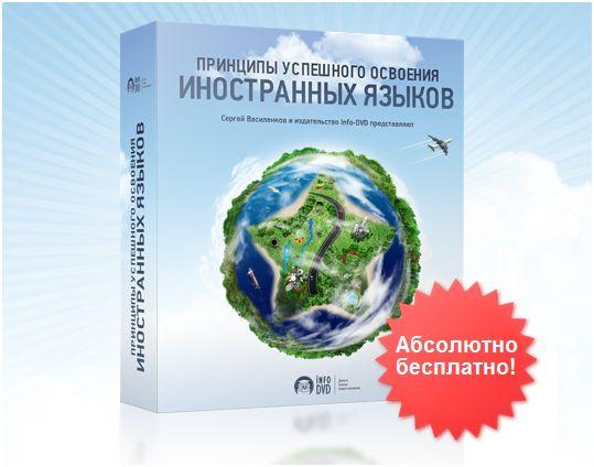Обучающий курс Принципы успешного освоения иностранных языков