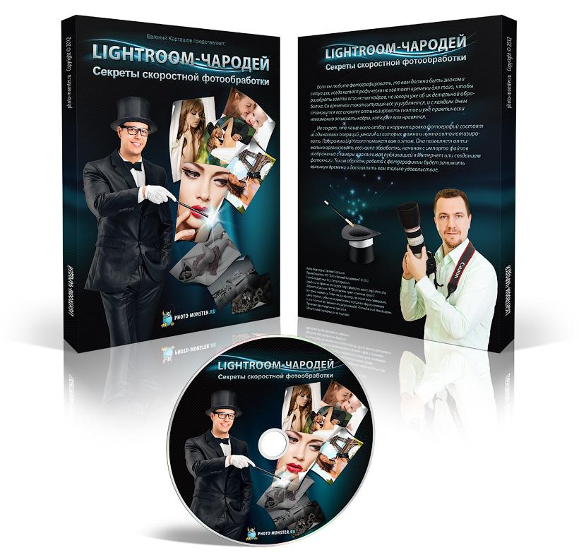 Lightroom Чародей Секреты скоростной фотообработки