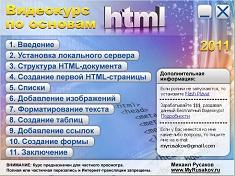Видеокурс по основам HTML