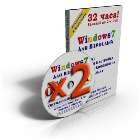 Windows 7 для взрослых