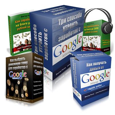 бонусы к секретам гугл эдсенс
