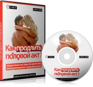Как Продлить Секс Препараты