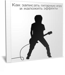 как записать гитарную игру
