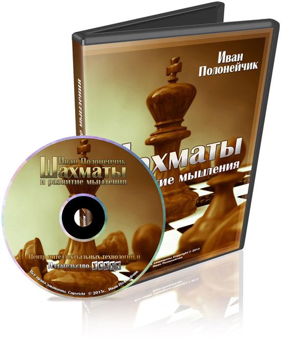 Видеокурс шахматы и развитие мышления