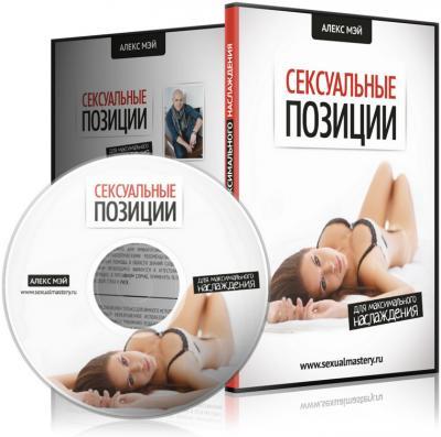 seksualnye-pozicii-videokurs-alex-maj