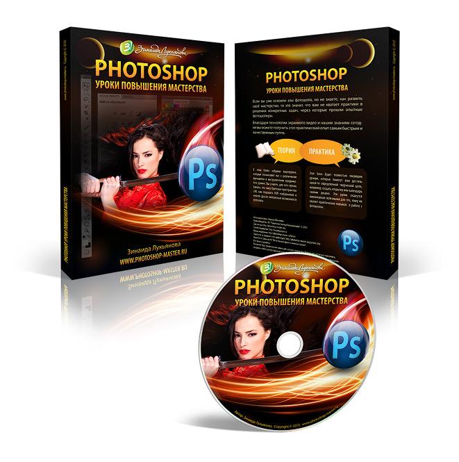 Photoshop- уроки повышения мастерства