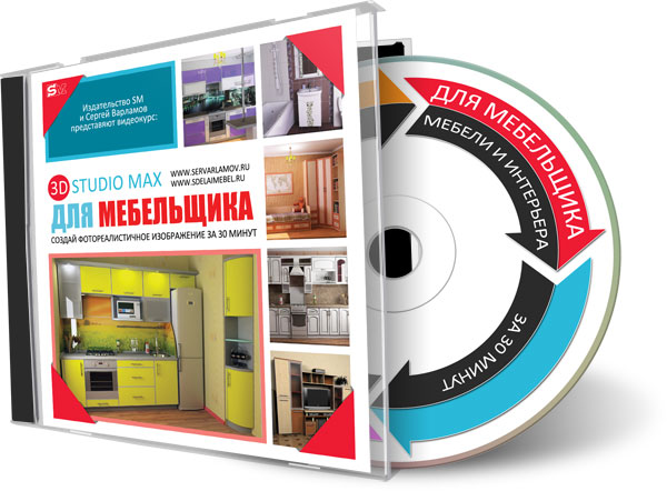 курс 3D studio MAX для мебельщика