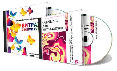 CorelDraw для витражистов
