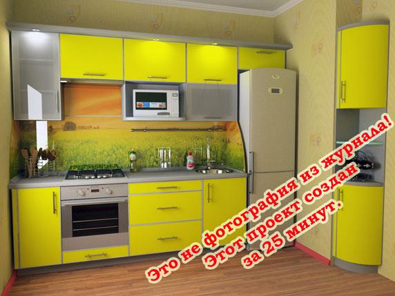 кухня сделана в программе 3D studio