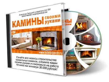 "Видеокурс: ""Камин Своими Руками"". Александр Залуцкий"