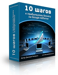 10 Шагов к Прибыльному Бизнесу на Google AdSense