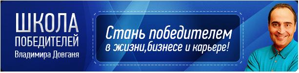 Онлайн Академия Владимира Довганя Школа Победителей