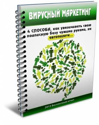 книга по увеличению своей подписной базы на автопилоте 4 способа