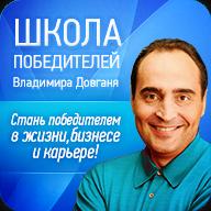 Получите от Владимира довганя 12 бесплатных книг