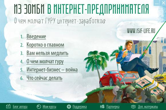 iz-zombi-v-internet-predprinimatelya-menu