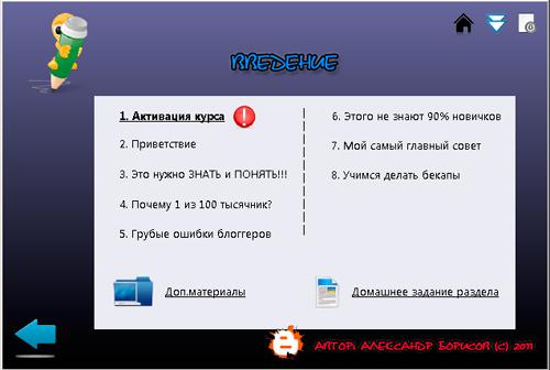 kak-stat-bloggerom-vvedenie-alexander-borisov