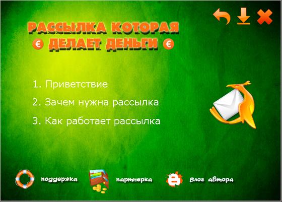 rassilka-menu-glava