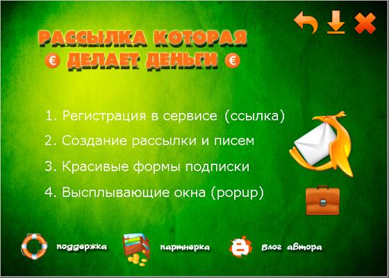 rassilka-menu-glava1