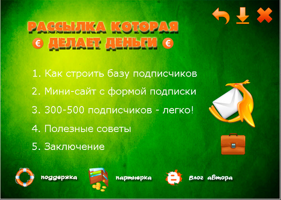 rassilka-menu-glava2