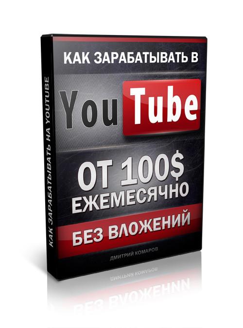 zarabotok-v-YouTube