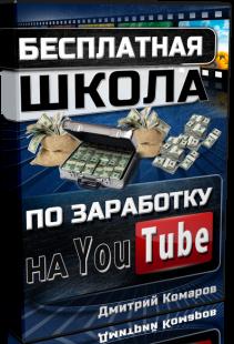 besplatnaya-skola-youtuba
