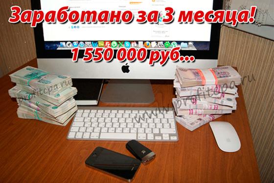 1550000rublej-na-cpa