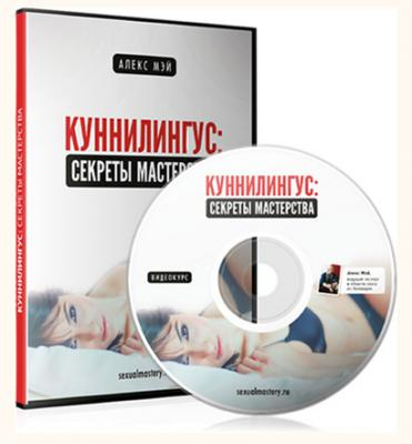 kunnilingus-sekrety-masterstva-alex-maj