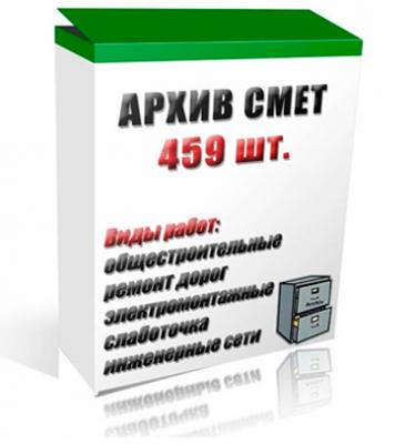 arhiv-smet-459