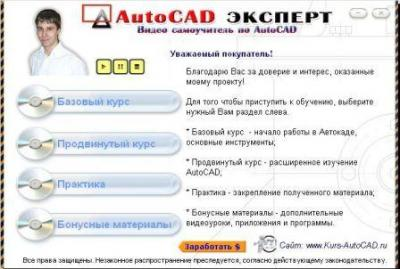 autocad-menu