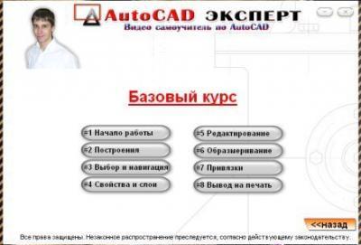 autocad-menu1