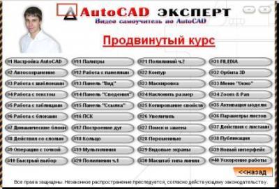 autocad-menu2
