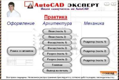 autocad-menu3