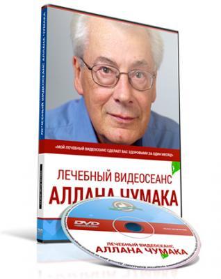 lechebnyj-seans-alana-chumaka