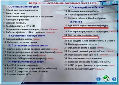 smeta-v-excel-menu-kursa1