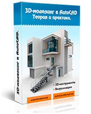 3d-modelirovaniyu-v-autocad-merkulov