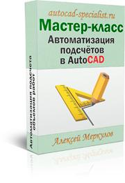 bonus-podschet-v-autocad-merkulov