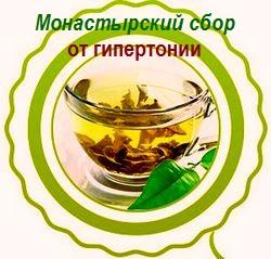 monastyrskij-sbor-ot-gipertonii
