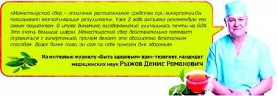 monastyrskij-sbor-otzyv