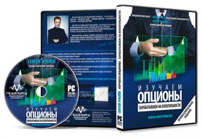videokurs-izuchaem-opciony-zarabatyvaem-na-volatilnosti-rublev