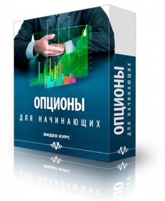 videokurs-opciony-dlja-nachinajushhih