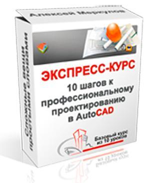 10videourokov-autocad-merkulov
