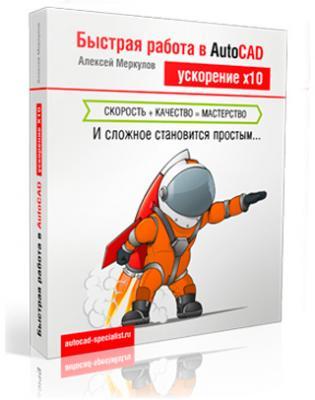 rabota-v-autocad-merkulov