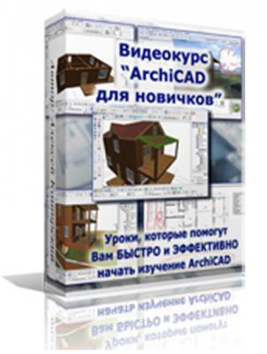 besplatnyj-videokurs-archicad