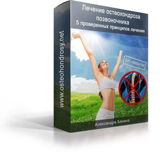 sekrety-lecheniya-shejnogo-osteoxondroza