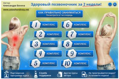 zdorovyj-pozvonochnik-za-2-nedeli