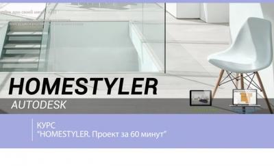 Homestyler. Проект за 60 минут
